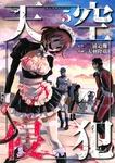 天空侵犯(5)-電子書籍
