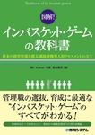 図解!インバスケット・ゲームの教科書 将来の経営幹部を創る選抜研修型人材アセスメントの全て-電子書籍