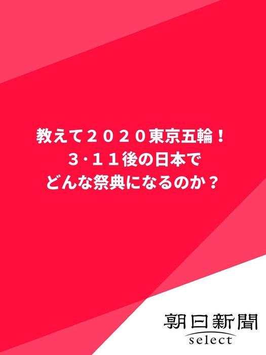 教えて2020東京五輪! 3・11後の日本でどんな祭典になるのか?拡大写真