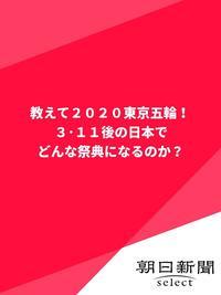 教えて2020東京五輪! 3・11後の日本でどんな祭典になるのか?-電子書籍