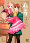 ムジカ (2)-電子書籍