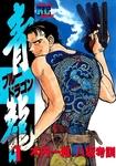 青龍<ブルードラゴン>(1)-電子書籍