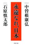 永遠なれ、日本-電子書籍
