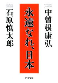 永遠なれ、日本