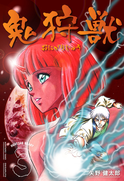 鬼狩獣 3巻-電子書籍