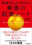 失敗のしようがない 華僑の起業ノート-電子書籍