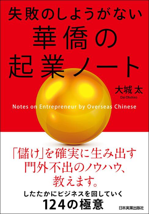 失敗のしようがない 華僑の起業ノート拡大写真