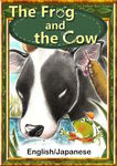 The Frog and the Cow 【English/Japanese versions】-電子書籍