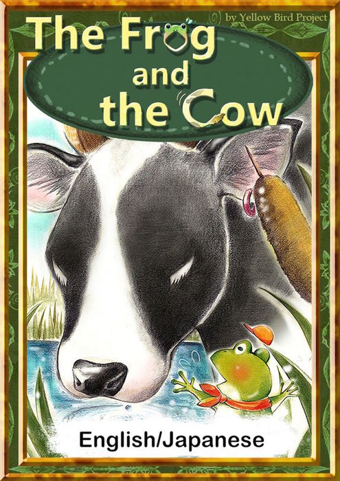 The Frog and the Cow 【English/Japanese versions】-電子書籍-拡大画像