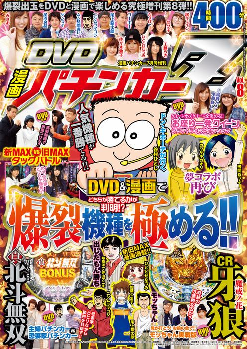 漫画パチンカー 2016年07月号増刊「DVD漫画パチンカーZ Vol.8」拡大写真