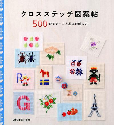 クロスステッチ図案帖 500のモチーフと基本の刺し方-電子書籍