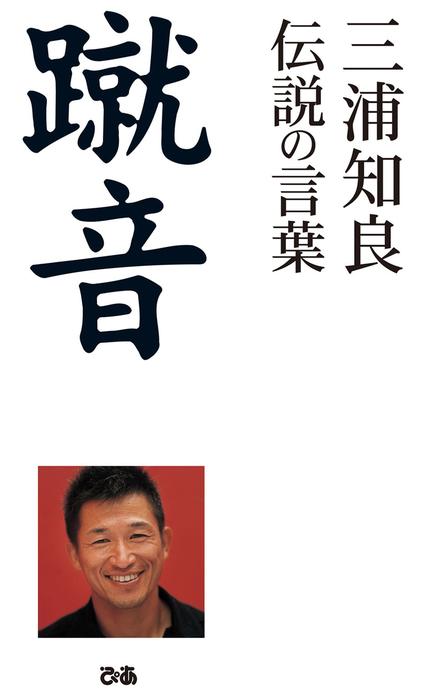 蹴音 三浦知良 伝説の言葉拡大写真