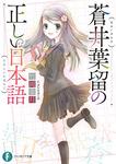蒼井葉留の正しい日本語-電子書籍