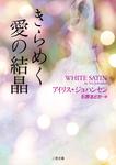 きらめく愛の結晶-電子書籍