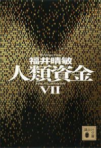 人類資金VII