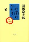 この国のかたち(五)-電子書籍