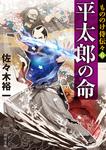 もののけ侍伝々6 平太郎の命-電子書籍