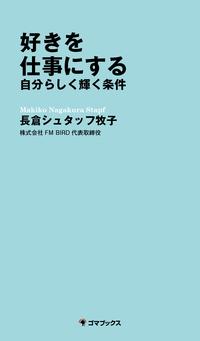 「好き」を仕事にする 自分らしく輝く条件-電子書籍