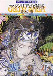 グイン・サーガ外伝9 マグノリアの海賊-電子書籍