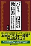 バリュー投資の教科書 ──良いビジネスを安く買い、高く売るための分析手法-電子書籍