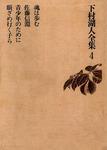 下村湖人全集4 魂は歩む 佐藤信淵 青少年のために 眼ざめ行く子ら-電子書籍