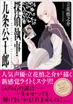 探偵執事・九条公士郎-電子書籍