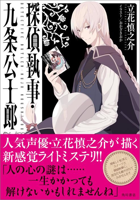 探偵執事・九条公士郎-電子書籍-拡大画像