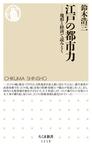 江戸の都市力 ──地形と経済で読みとく-電子書籍