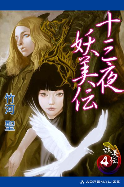 妖美伝(4) 十三夜妖美伝-電子書籍