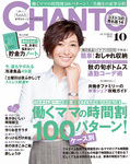 CHANTO 2016年 10月号-電子書籍