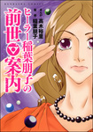 ヒーラー稲葉朋子の前世案内-電子書籍