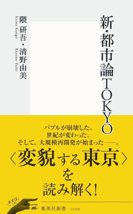 新・都市論TOKYO-電子書籍-拡大画像
