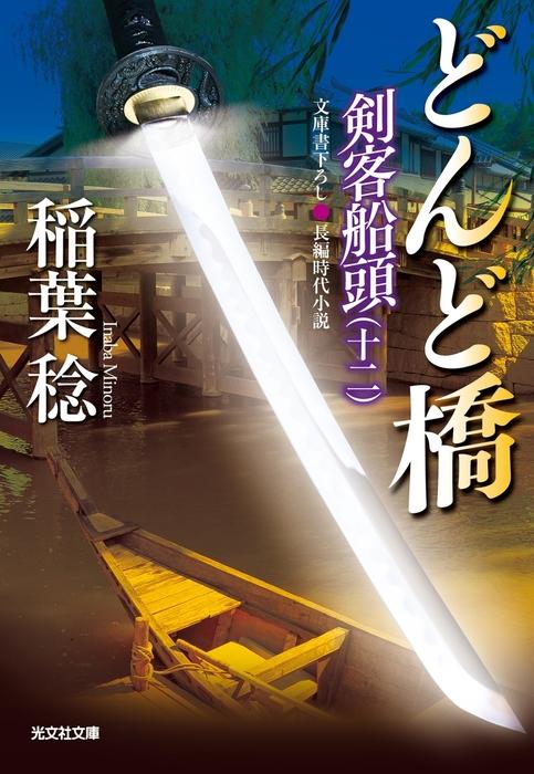 どんど橋~剣客船頭(十二)~-電子書籍-拡大画像