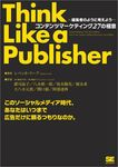 ~編集者のように考えよう~ コンテンツマーケティング27の極意-電子書籍