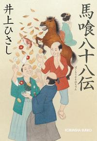 馬喰八十八伝-電子書籍