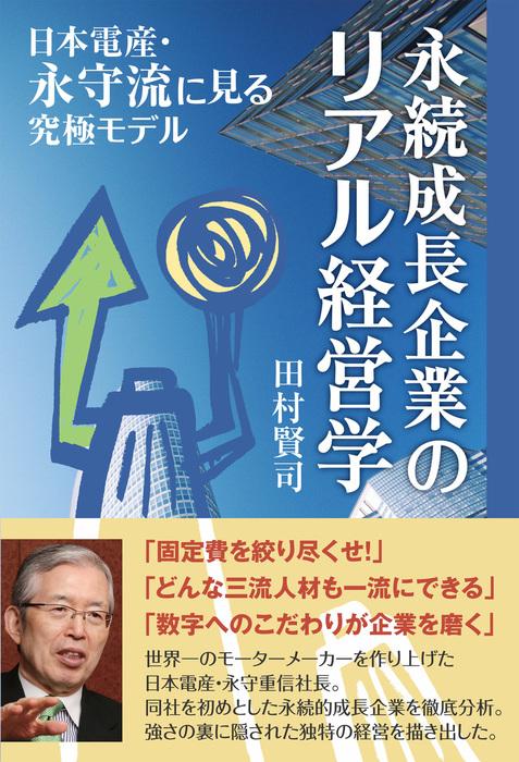 永続成長企業のリアル経営学 日本電産・永守流に見る究極モデル拡大写真