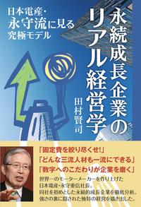 永続成長企業のリアル経営学 日本電産・永守流に見る究極モデル-電子書籍