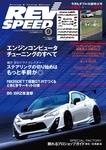 REV SPEED 2014年9月号-電子書籍