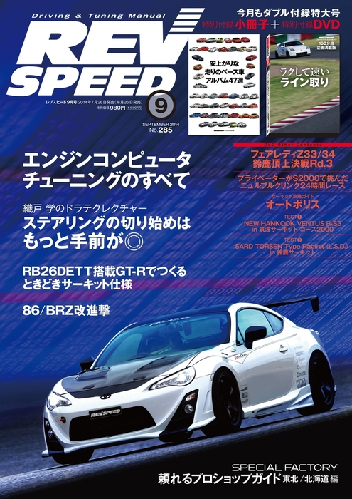 REV SPEED 2014年9月号拡大写真