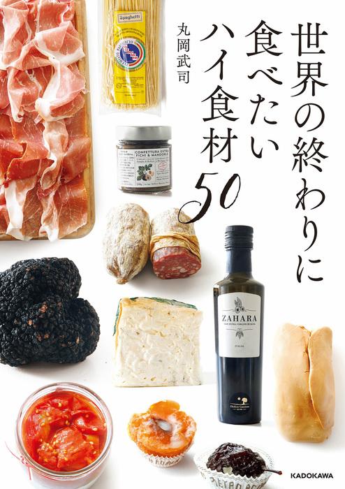 世界の終わりに食べたいハイ食材50拡大写真