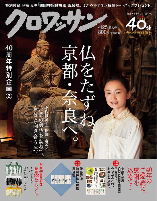 クロワッサン 2017年 4月25日号 No.947 [創刊40周年 記念特大号2  仏をたずね、京都・奈良へ。]-電子書籍-拡大画像
