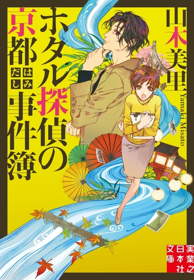 ホタル探偵の京都はみだし事件簿-電子書籍