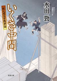紀之屋玉吉残夢録 : 2 いくさ中間-電子書籍