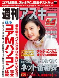 週刊アスキー 2014年 12/9号