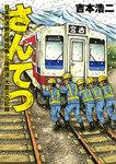 さんてつ―日本鉄道旅行地図帳 三陸鉄道 大震災の記録―-電子書籍