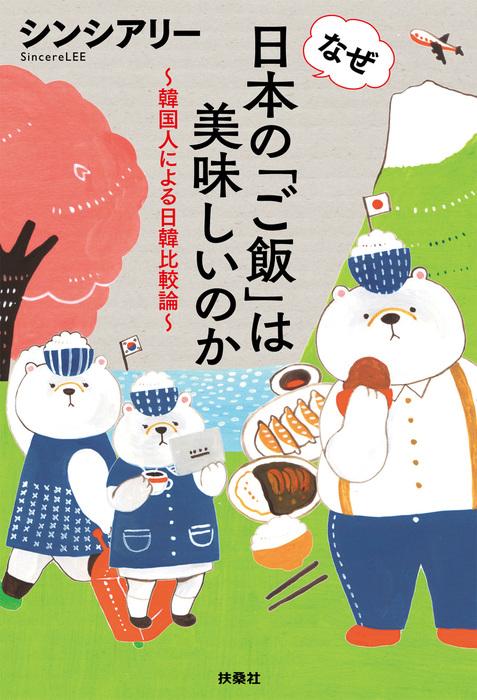 なぜ日本の「ご飯」は美味しいのか~韓国人による日韓比較論~拡大写真