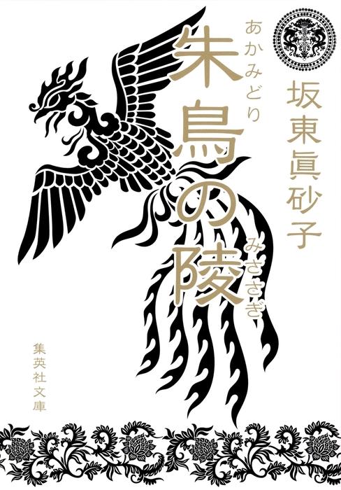朱鳥の陵-電子書籍-拡大画像