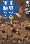 北風の軍師たち(下)-電子書籍