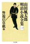 警視庁草紙(上) ――山田風太郎明治小説全集(1)-電子書籍