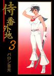侍番外地 3-電子書籍